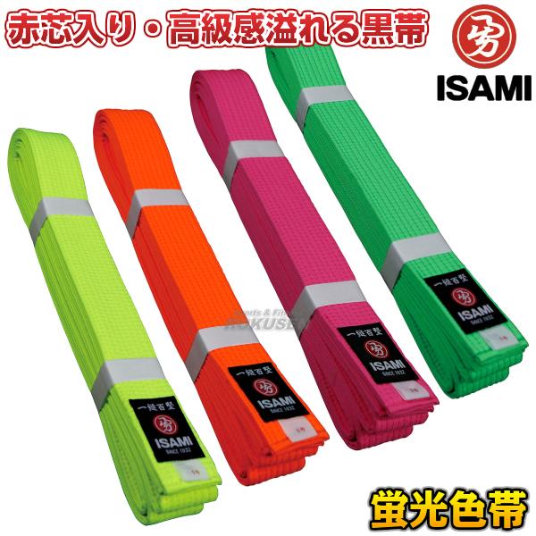 【ISAMI・イサミ】空手帯 日本製色帯 蛍光色帯 0号/1号 長さ:200cm/210cm  帯幅:42mm 空手着用色帯 カラー帯 ネーム刺繍別注対応