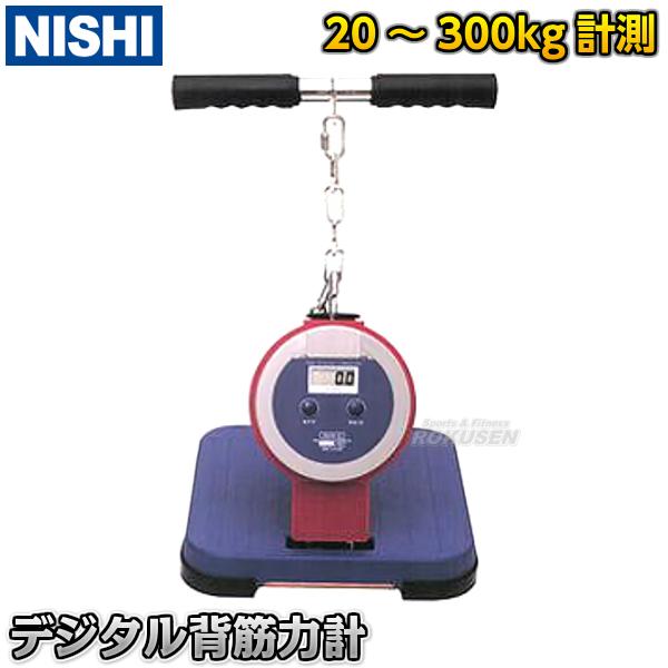 【NISHI ニシ・スポーツ】デジタル背筋力計 T3501【送料無料】【smtb-k】【ky】