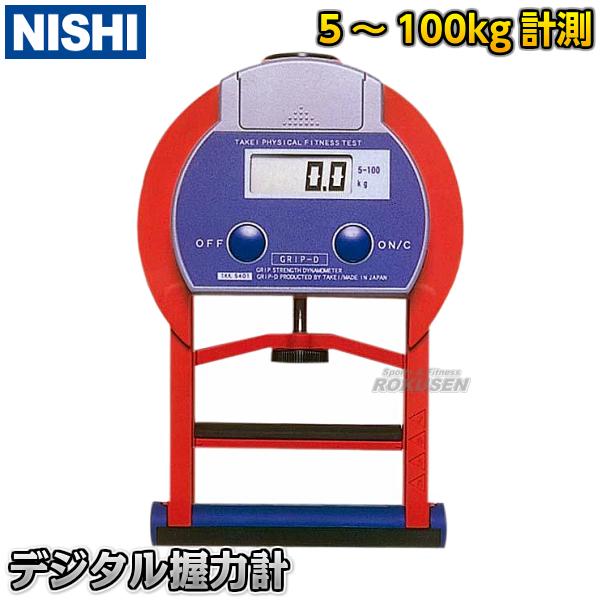 【NISHI ニシ・スポーツ】デジタル握力計 T3515【送料無料】【smtb-k】【ky】