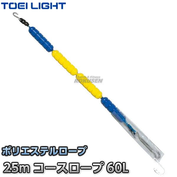 【TOEI LIGHT・トーエイライト】コースロープ P60L 25mセット B-2715B(B2715B) プール ジスタス XYSTUS【送料無料】【smtb-k】【ky】