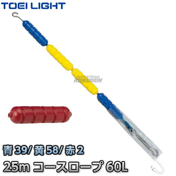 【TOEI LIGHT・トーエイライト】コースロープスクール 60L 25mセット B-3542B(B3542B) プール ジスタス XYSTUS【送料無料】【smtb-k】【ky】