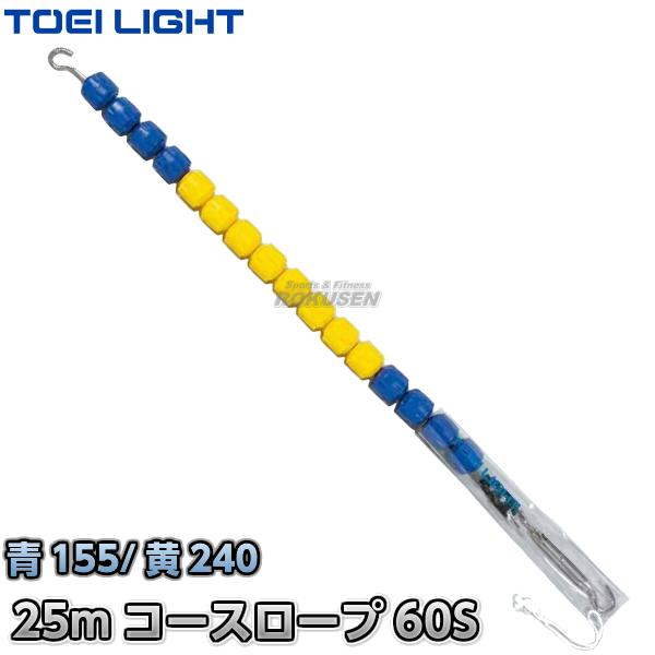【TOEI LIGHT・トーエイライト】コースロープ 60S 25mセット B-3609(B3609) プール ジスタス XYSTUS【送料無料】【smtb-k】【ky】