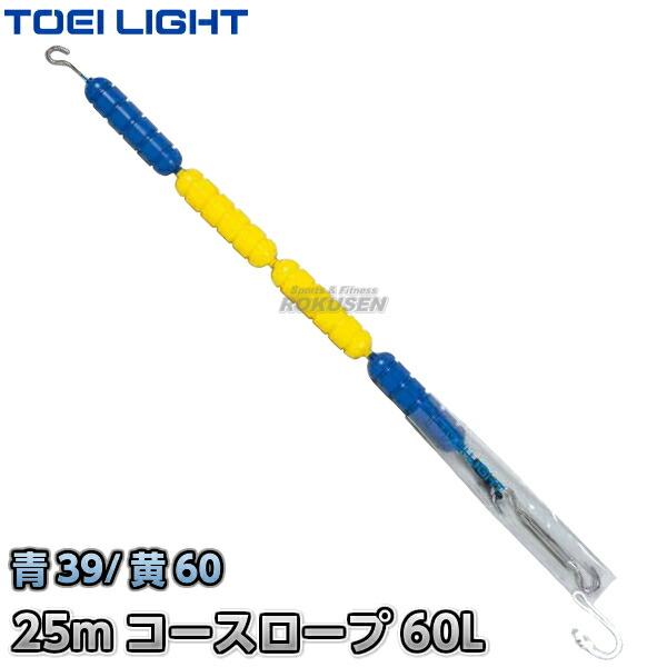 【TOEI LIGHT・トーエイライト】コースロープ 60L 25mセット B-3889(B3889) プール ジスタス XYSTUS【送料無料】【smtb-k】【ky】