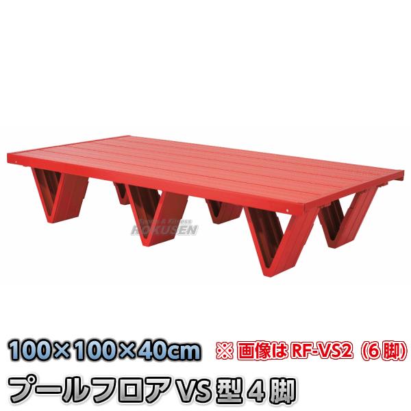 プールフロア RF-VS1【送料無料】【smtb-k】【ky】
