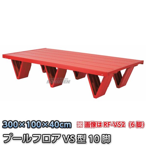 プールフロア RF-VS3【送料無料】【smtb-k】【ky】