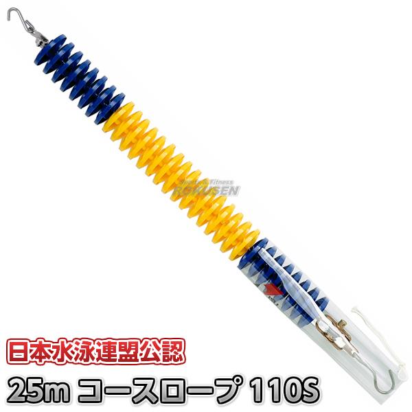 コースロープ RL-110S 25mセット プール【送料無料】【smtb-k】【ky】