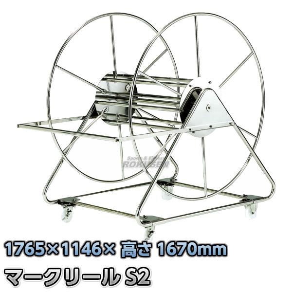 コースロープ巻取器 RM-S2 プール【送料無料】【smtb-k】【ky】