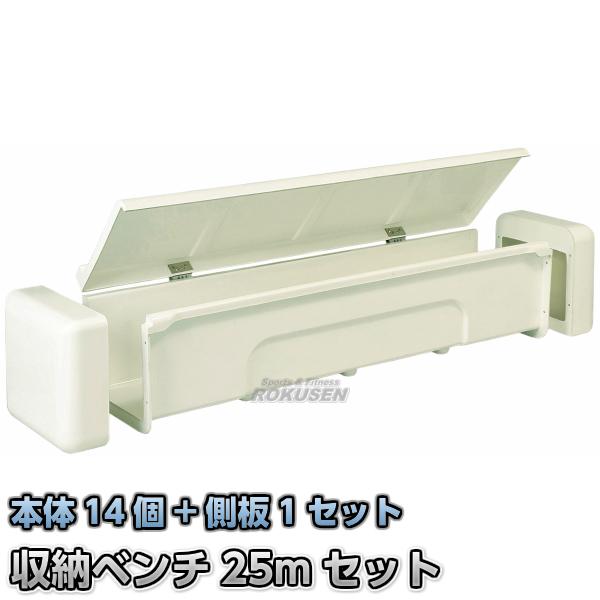 収納ベンチ 25mセット RSB-2500 プール【送料無料】【smtb-k】【ky】
