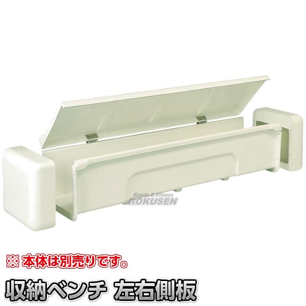 収納ベンチ 左右側板セット RSB-SR/RSB-SL プール【送料無料】【smtb-k】【ky】