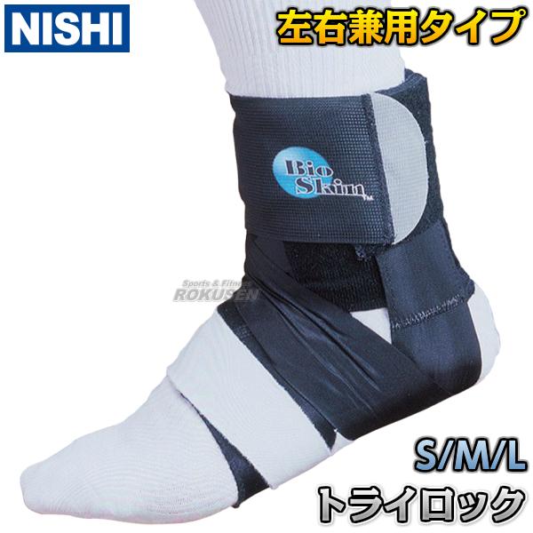 【NISHI ニシ・スポーツ】バイオスキン トライロック 左右兼用 KS1015 サポーター 足関節サポーター