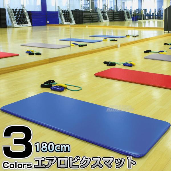 【ストレッチマット・エクササイズマット】エアロビクスマット REM-180(REM180) ブルー/レッド/シルバー