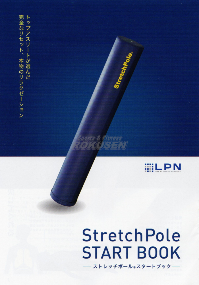 LPN stretch pole EX light green / pink / yellow / ivory