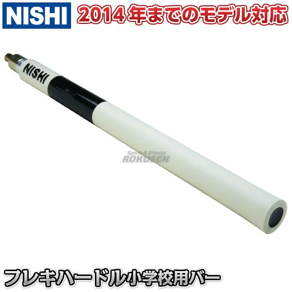 【NISHI ニシ・スポーツ】フレキハードル用バー 小学校用 2014年までのモデル対応 NG1051X フレキシブルハードル