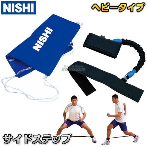 一番の 【NISHI ニシ T7423B・スポーツ】サイドステップ ヘビーチューブタイプ【NISHI T7423B トレーニングチューブ ゴムチューブ 左右の素早い動き, conoMe(コノミイ):a9437230 --- business.personalco5.dominiotemporario.com