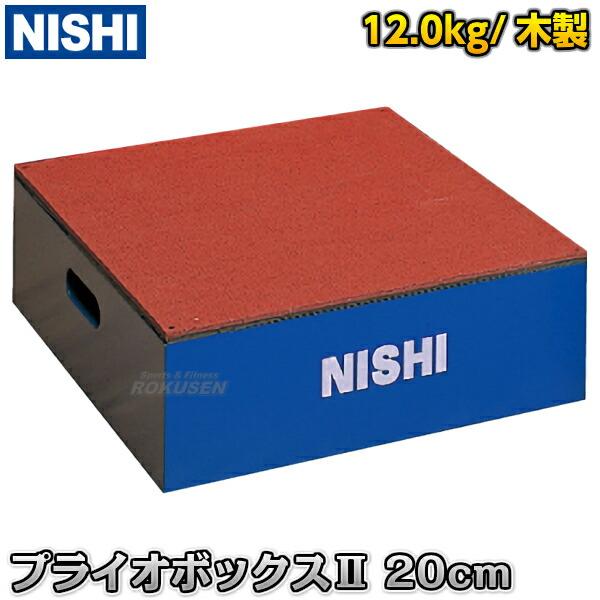 【NISHI ニシ・スポーツ】プライオボックスII 高さ20cm T6904D プライオメトリックスボックス ジャンプボックス【送料無料】【smtb-k】【ky】