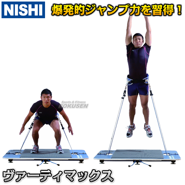 【NISHI ニシ・スポーツ】ヴァーティマックス T6921【送料無料】【smtb-k】【ky】