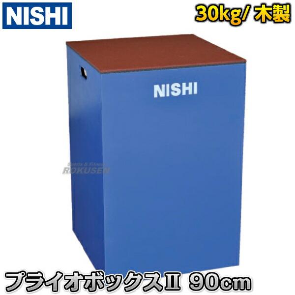 【NISHI ニシ・スポーツ】プライオボックスII 高さ90cm T6904E プライオメトリックスボックス ジャンプボックス