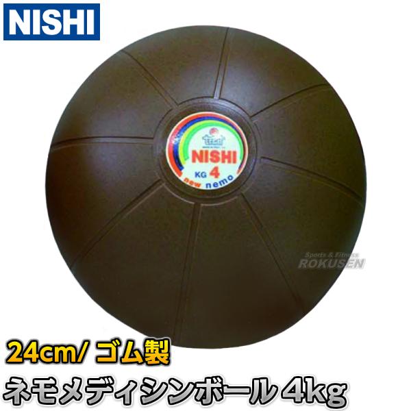 【NISHI ニシ・スポーツ】ネモメディシンボール 4kg 直径24cm ブラウン NT5884C 筋トレ