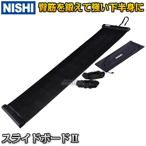 【NISHI ニシ・スポーツ】スライドボードII NT7434A プライオメトリックス スライディングボード