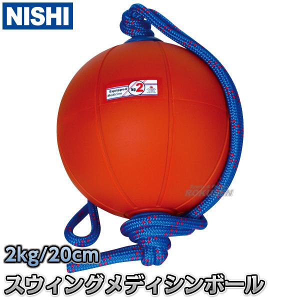 【ニシ・スポーツ NISHI トレーニング】スウィングメディシンボール 2kg T5912 スイングメディシンボール ストレングス 筋トレ ニシスポーツ【送料無料】【smtb-k】【ky】