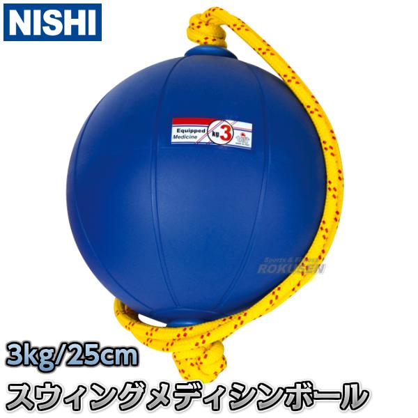 【ニシ・スポーツ NISHI トレーニング】スウィングメディシンボール 3kg T5913 スイングメディシンボール ストレングス 筋トレ ニシスポーツ【送料無料】【smtb-k】【ky】