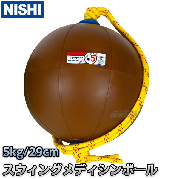 【ニシ・スポーツ NISHI トレーニング】スウィングメディシンボール 5kg T5915 スイングメディシンボール ストレングス 筋トレ ニシスポーツ【送料無料】【smtb-k】【ky】