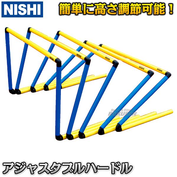 【NISHI ニシ・スポーツ】アジャスタブルハードル 高さ7cm~60cm 5台組 T6932S ハードル【送料無料】【smtb-k】【ky】