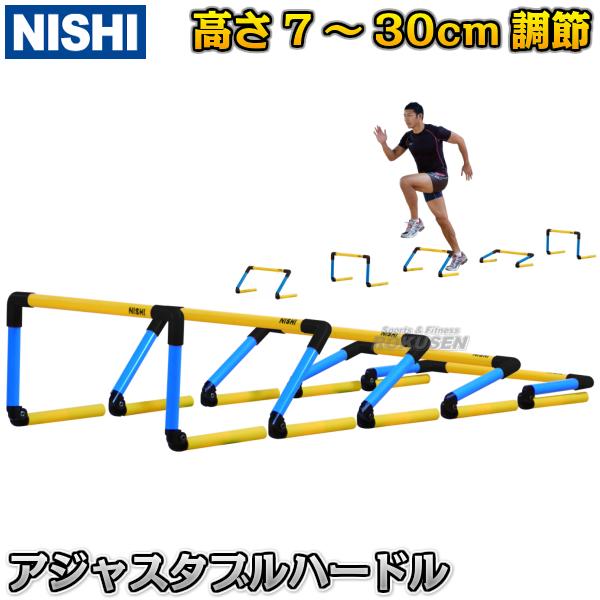 【NISHI ニシ・スポーツ】アジャスタブルハードルミニ 高さ7cm~30cm 5台組 T7112S ミニハードル【送料無料】【smtb-k】【ky】