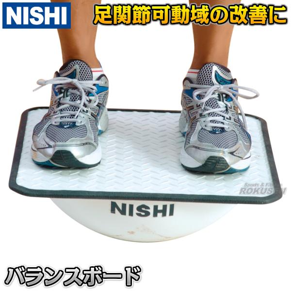 【NISHI ニシ・スポーツ】バランスボード T7801 体幹トレーニング インナーマッスル スタビリティ【送料無料】【smtb-k】【ky】