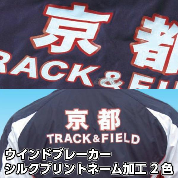 【NISHI ニシ・スポーツ】ウインドブレーカー加工 シルクプリント 2色 英文 版代 マーキング チームオーダー