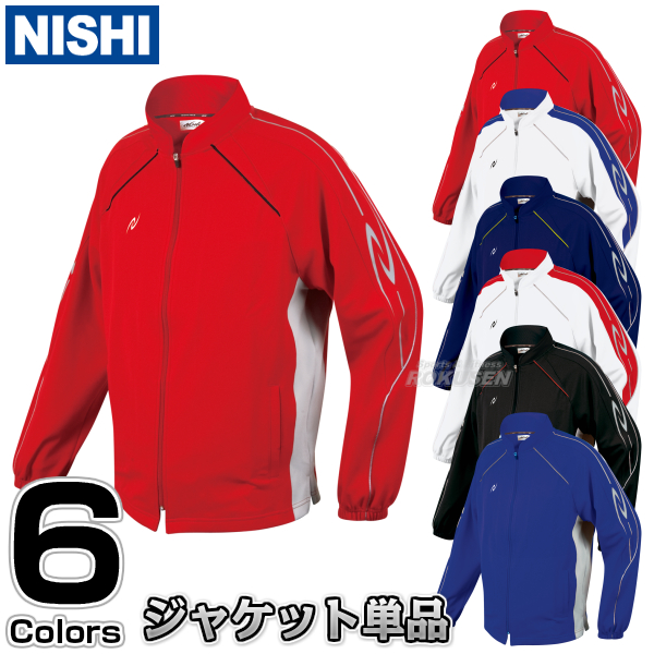 【NISHI】ジャージ トレーニングウェア ライトトレーニングジャケット N71-07J[ネーム加工対応]