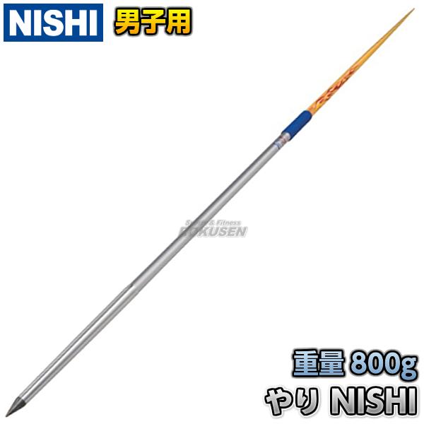 【ニシ・スポーツ NISHI】やり投げ やり スーパーDR(男子用) 800g F453E 陸上 槍投げ 投てき 投擲 ニシスポーツ