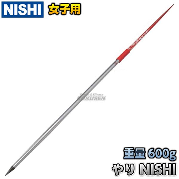 【ニシ・スポーツ NISHI】やり投げ やり ミディアムDR(女子用) 600g F465F 陸上 槍投げ 投てき 投擲 ニシスポーツ