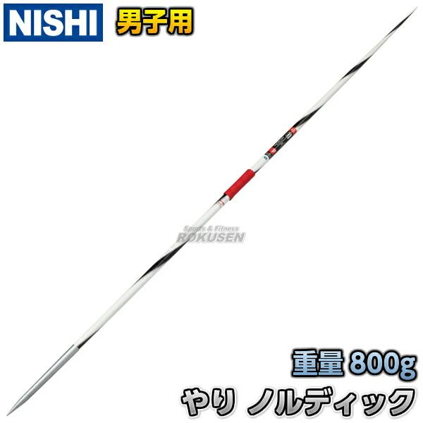 【ニシ・スポーツ NISHI】やり投げ やり ノルディック スーパーエリート800 flex6.8 (男子用) NC763A 陸上 槍投げ 投てき 投擲 ニシスポーツ