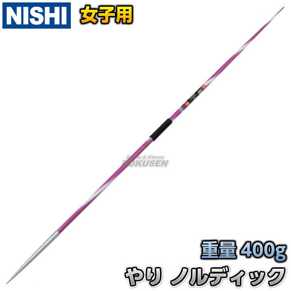 【ニシ・スポーツ NISHI】やり投げ やり ノルディック ダイアナクラシック flex7.7 (女子用) NC774D 陸上 槍投げ 投てき 投擲 ニシスポーツ
