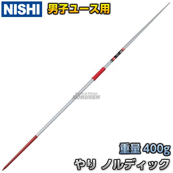 【ニシ・スポーツ NISHI】やり投げ やり バイキング700 flex10.7 マスターズ・ユース用 700g NC601A 陸上 槍投げ 投てき 投擲 ニシスポーツ