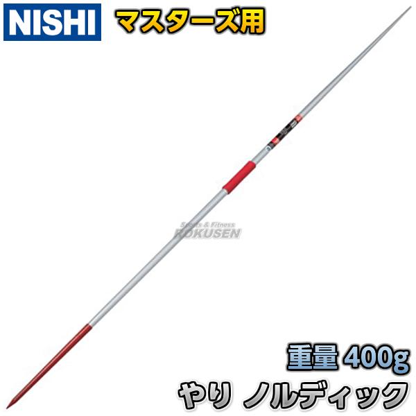 【ニシ・スポーツ NISHI】やり投げ やり バイキング400 flex11.9 マスターズ用400g NC603A 陸上 槍投げ 投てき 投擲 ニシスポーツ