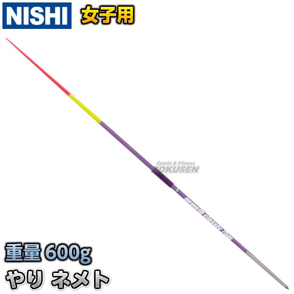 【ニシ・スポーツ NISHI】やり投げ やり ネメト クラシック 75m (女子用) NC836C 陸上 槍投げ 投てき 投擲 ニシスポーツ