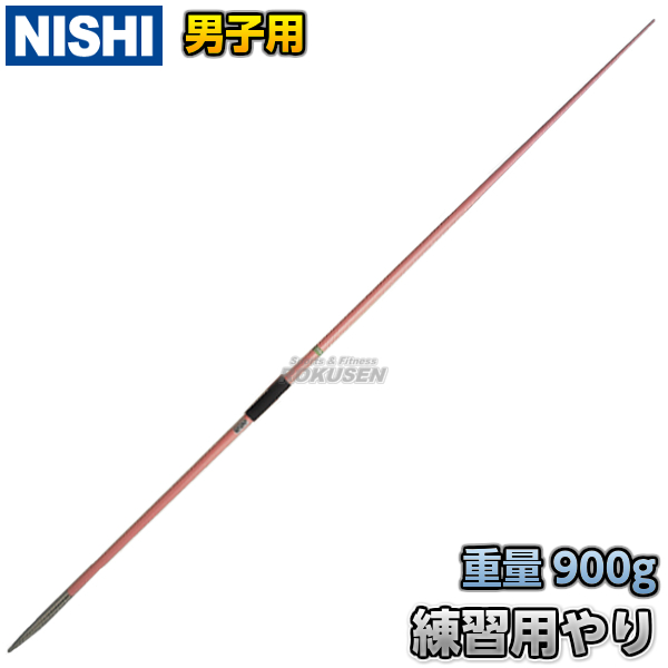 【ニシ・スポーツ NISHI】やり投げ 練習用やり 男子用 900g NT4582B 陸上 槍投げ 投てき 投擲 ニシスポーツ