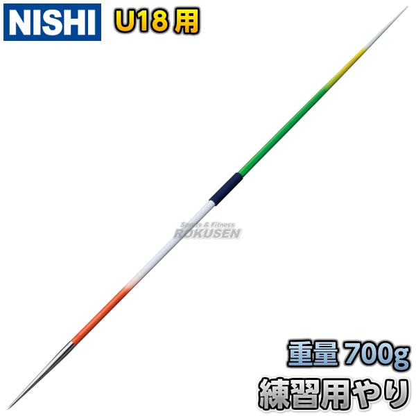 【ニシ・スポーツ NISHI】やり投げ 練習用やり U18用 700g NT4587 ユース用 陸上 槍投げ 投てき 投擲 ニシスポーツ