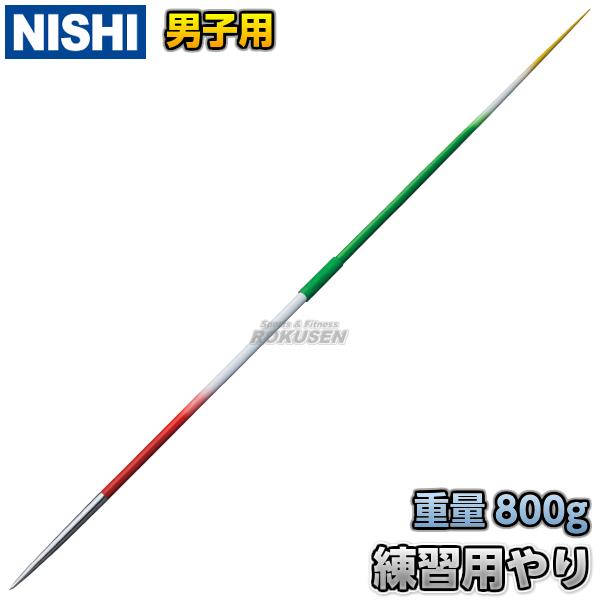 【ニシ・スポーツ NISHI】やり投げ 練習用やり 男子用 800g NT4588 陸上 槍投げ 投てき 投擲 ニシスポーツ