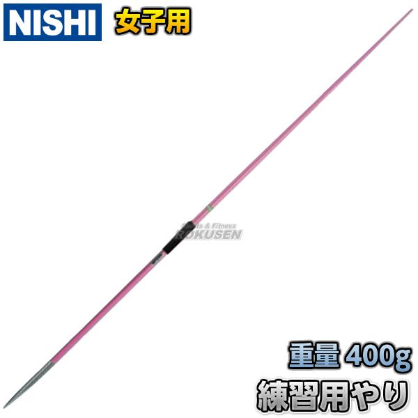 【ニシ・スポーツ NISHI】やり投げ 練習用やり 女子用 400g NT4593B 陸上 槍投げ 投てき 投擲 ニシスポーツ