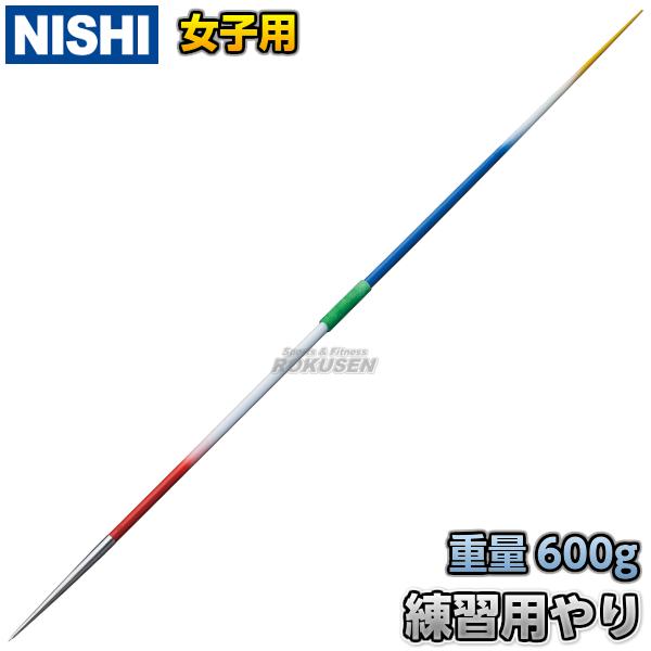 【ニシ・スポーツ NISHI】やり投げ 練習用やり 女子用 600g NT4596 陸上 槍投げ 投てき 投擲 ニシスポーツ