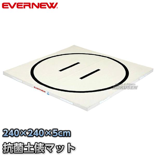 【EVERNEW・エバニュー】抗菌土俵マット 240×240cm EKM502 相撲マット すもうマット