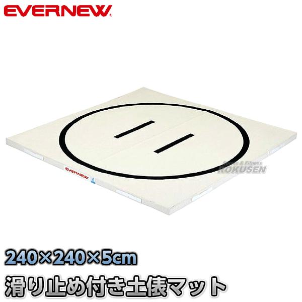 【EVERNEW・エバニュー】抗菌土俵マット すべり止め付き 240×240cm EKM508 相撲マット すもうマット