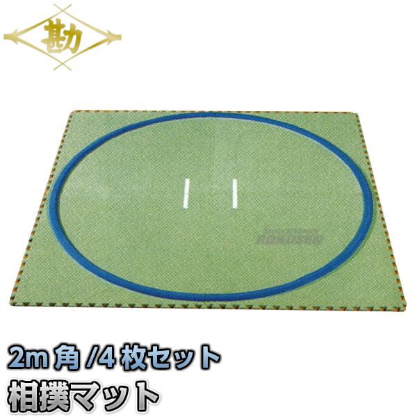 【松勘】相撲用土俵マット 2m角 1000×1000×厚さ15mm×4枚セット 18-1868 室内用相撲マット すもうマット MATSUKAN