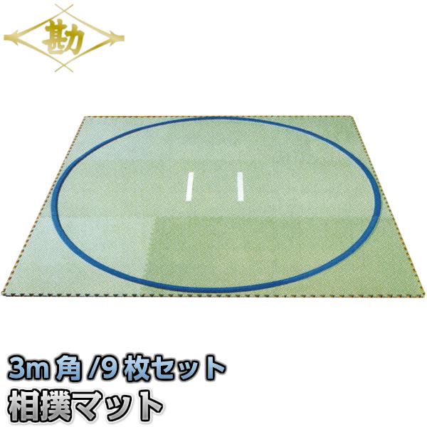 【松勘】相撲用土俵マット 3m角 1000×1000×厚さ15mm×9枚セット 18-1869 室内用相撲マット すもうマット MATSUKAN