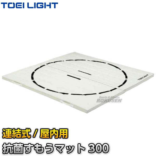【TOEI LIGHT・トーエイライト】抗菌すもうマット300 連結式 300×300cm T-2533(T2533) 相撲マット 土俵マット ジスタス XYSTUS