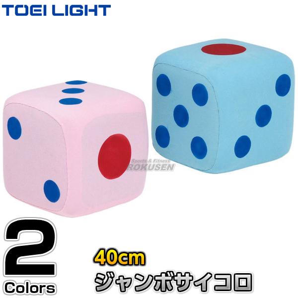 【TOEI LIGHT・トーエイライト】ソフトジャンボサイコロ B-2489(B2489) 介護運動 ジスタス XYSTUS