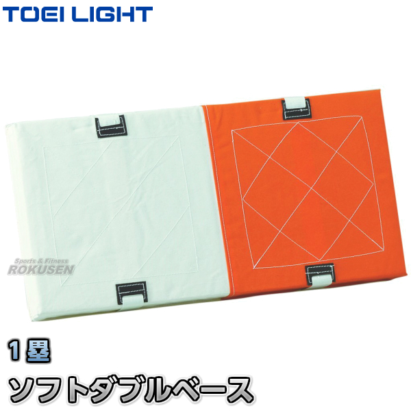 【TOEI LIGHT・トーエイライト】ソフトダブルベース380 B-3358(B3358) 学校用 ジスタス XYSTUS